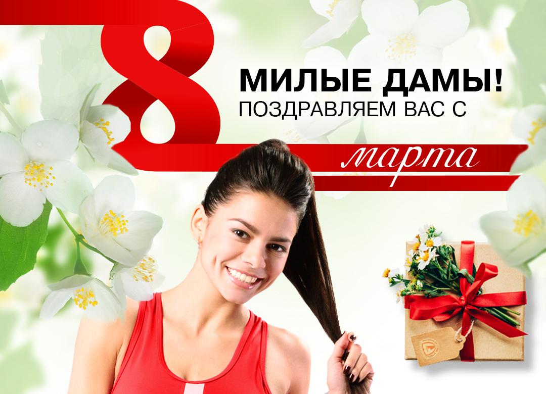 сайте поздравление клиентов фитнес клуба с 8 марта качестве десерта или